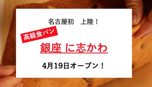 名古屋・伏見に「銀座に志かわ」4月12日より予約開始!4月19日にオープン!