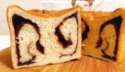 名古屋・星ヶ丘近く(西山商店街)に食パン専門店『ねえぇ ほっとけないよ』が10月21日オープン