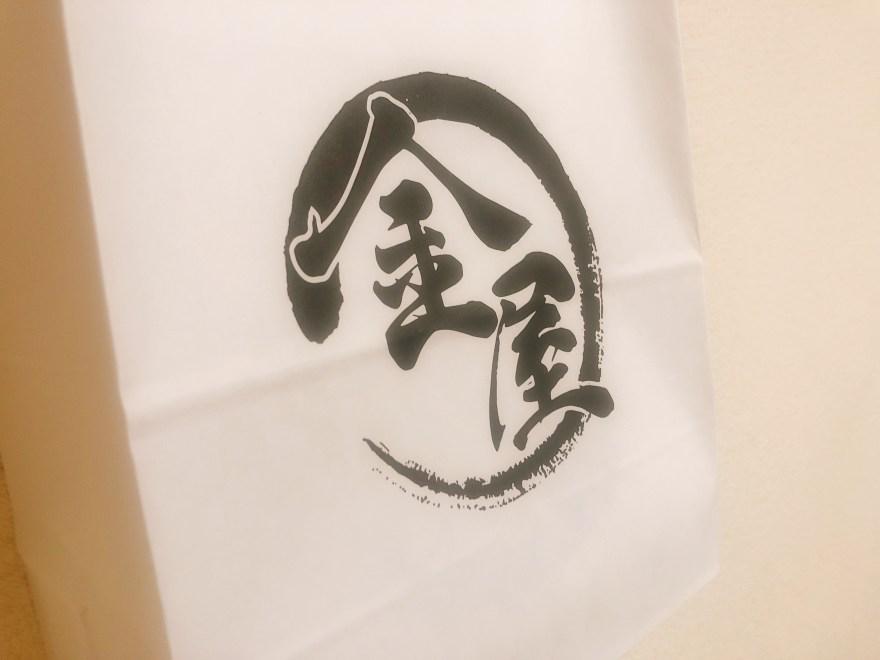 金屋の持ち帰り用の紙袋