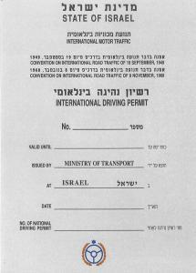 Израильское международное водительское удостоверение