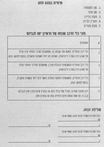 israel-idp-2