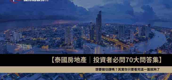 【泰國房地產│投資者必問70大問答集】想要做功課嗎?其實你只要看完這一篇就夠了