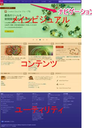 完成 Adobe - アドビ システムズ - 日本