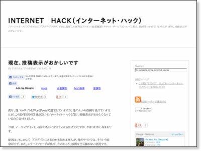 INTERNET HACK(インターネット・ハック)サイト