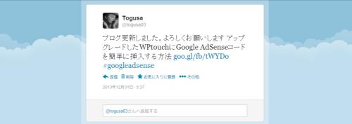 Twitter   togusa03  ブログ更新しました。よろしくお願いします アップグレードした ... (1)