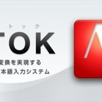 キーワード、固有名詞にも強くなった日本語入力ソフト:ATOK Passportプレミアム新登場