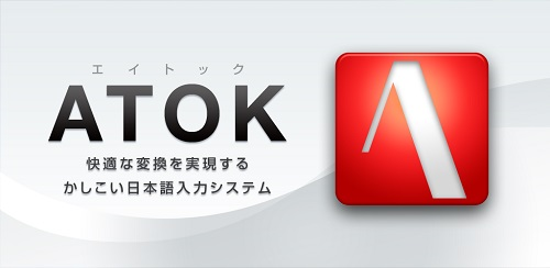 日本語入力ソフトATOK