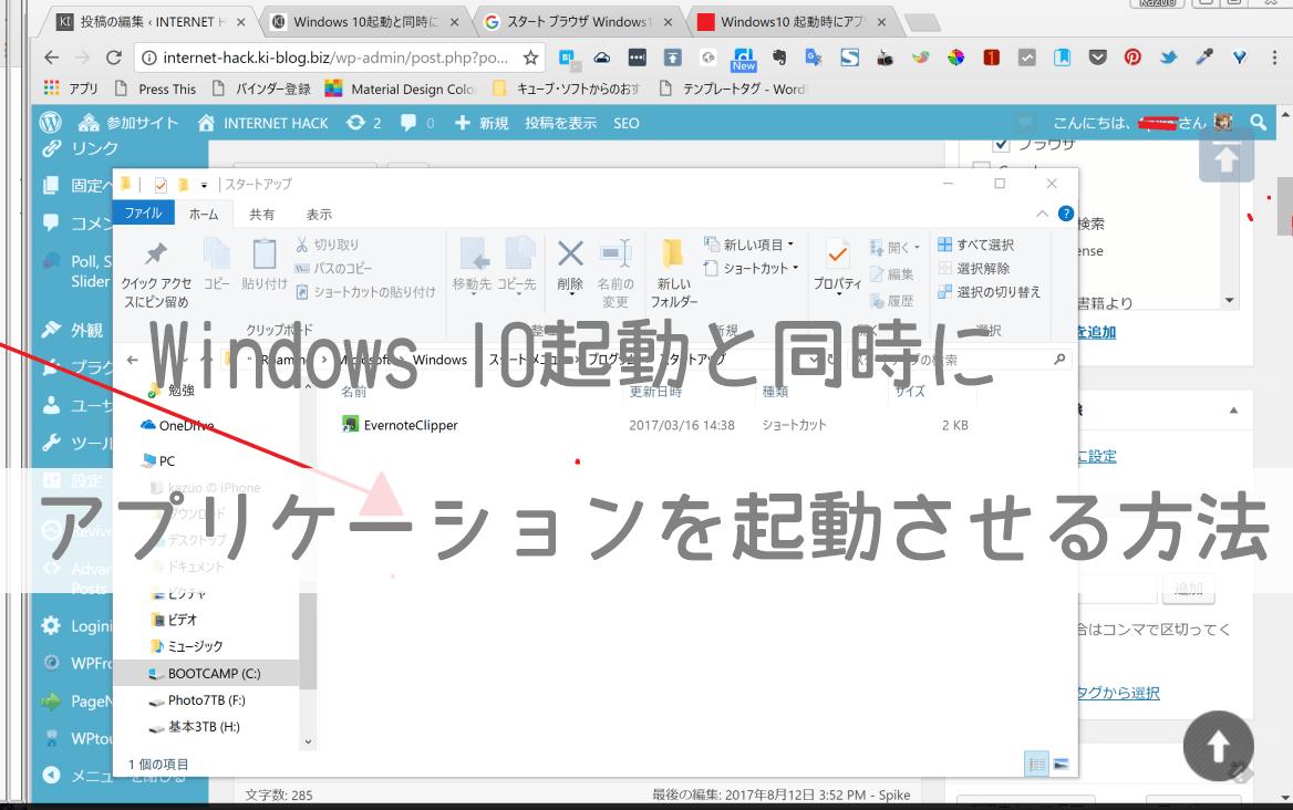 Windows 10起動と同時にアプリケーションを起動させる方法