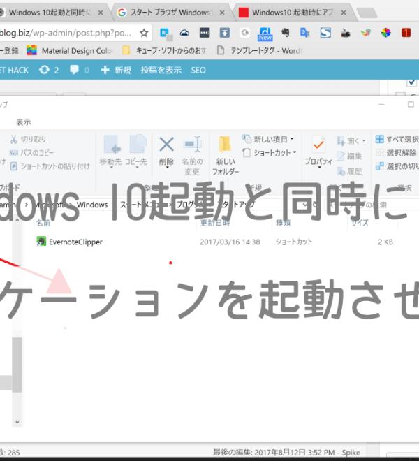 Windows-10起動と同時にアプリケーションを起動させる方法