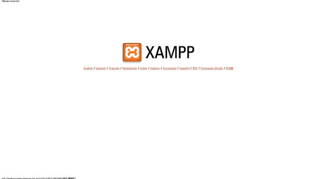 XAMPPの初期画面