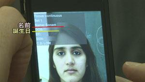 顔から個人情報が流出する クローズアップ現代