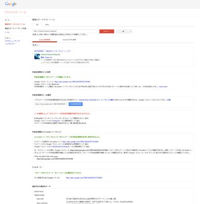 Google 構造化データツールテストの結果