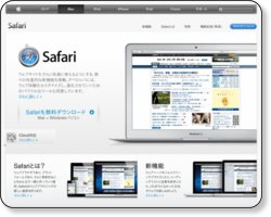 http://www.apple.com/jp/safari/