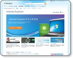 http://windows.microsoft.com/ja-JP/internet-explorer/products/ie/home