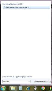 Пуск-строка поиска-ScanDiisk-Дефрагментация диска   Интернет-профи