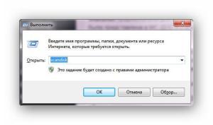 Запуск программы ScanDisk из командной строки