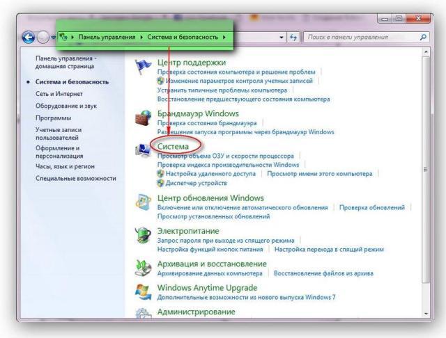 Панель управления - Система и безопасность   Интернет-профи