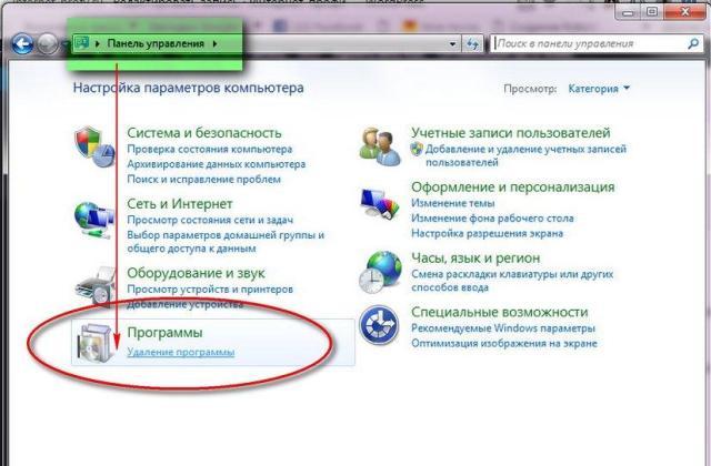 Панель управления - Удаление программы   Интернет-профи