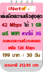 inet package 199 บาท