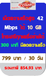 smart combo 799 บาท