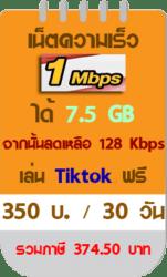 โปรเน็ตทรู 1 mbps 30 วัน ใหม่