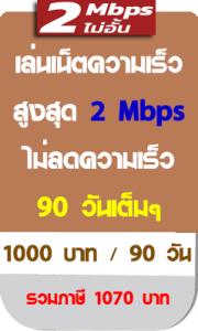 เน็ตทรู 90 วัน 2 Mbps