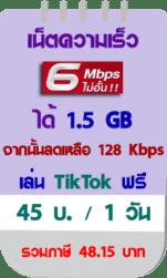 โปรเน็ตทรู 6 mbps 1วัน