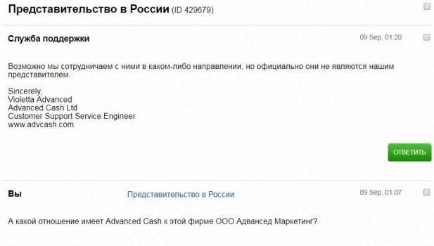 Информация об ООО Адвансед Маркетинг