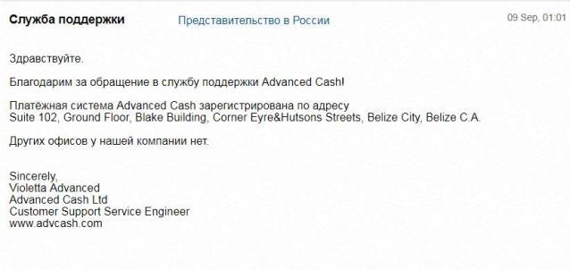 Информация о представительствах и офисах Advanced Cash