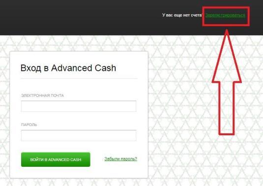 Регистрация в AdvCash Шаг №2