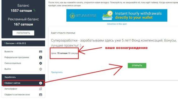 Сърфиране сайтове на adbtc