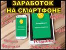 Легкие деньги заработок на смартфоне скачать