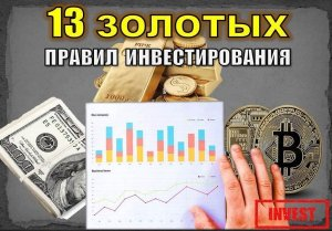 13 золотых правил инвестирования