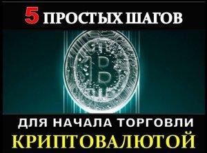 5 простых шагов для начала торговли криптовалютой