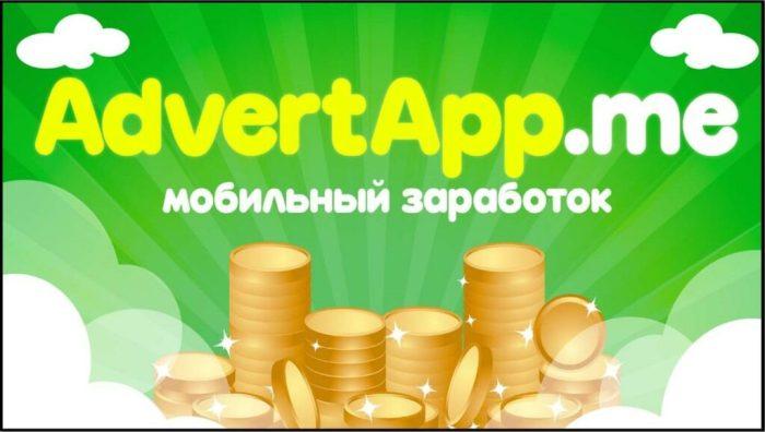 AdvertApp me