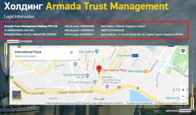 Armada trust management юридическая информация