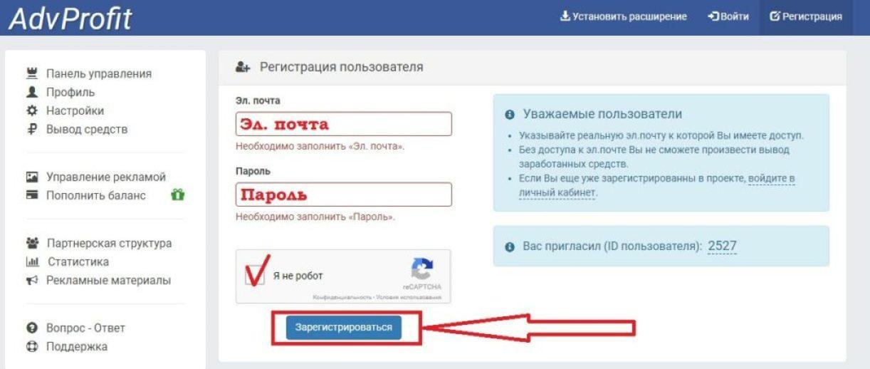 регистрация в advprofit шаг 2