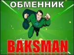 Baksman обменник