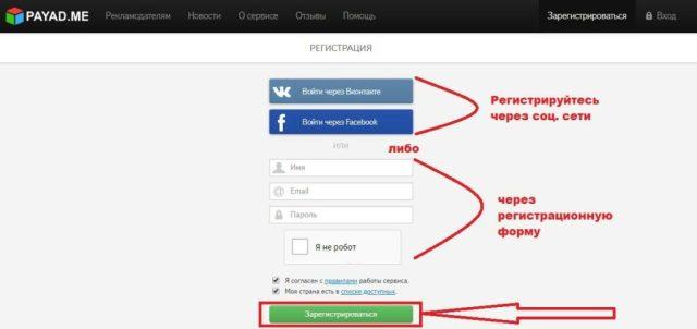 Регистрация в Payad шаг 2