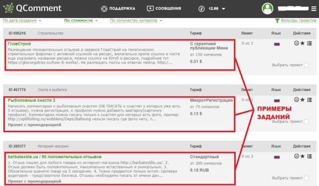 Примеры заданий на QComment