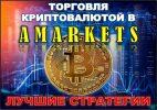 Торговля криптовалютой в амаркетс. Лучшие стратегии