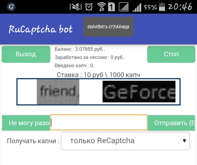 приложение RuCaptcha