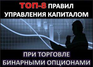 Правила управления капиталом при торговле бинарными опционами