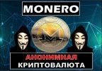 Криптовалюта Monero