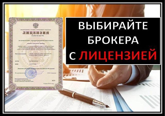 брокер с лицензией