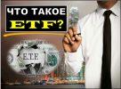 Что такое ETF простыми словами