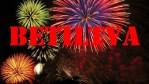 Betiltják idén a tűzijátékok árusítását, tűzijáték sem lesz szilveszterkor