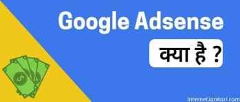 Google Adsense kya hai, Google Adsense in hindi