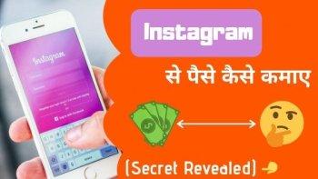 earn money with instagram in Hindi, instagram se paise kaise kamaye