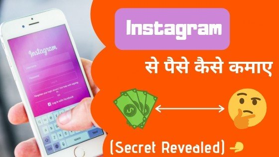 earn money with instagram in Hindi, instagram se paise kaise kamaye